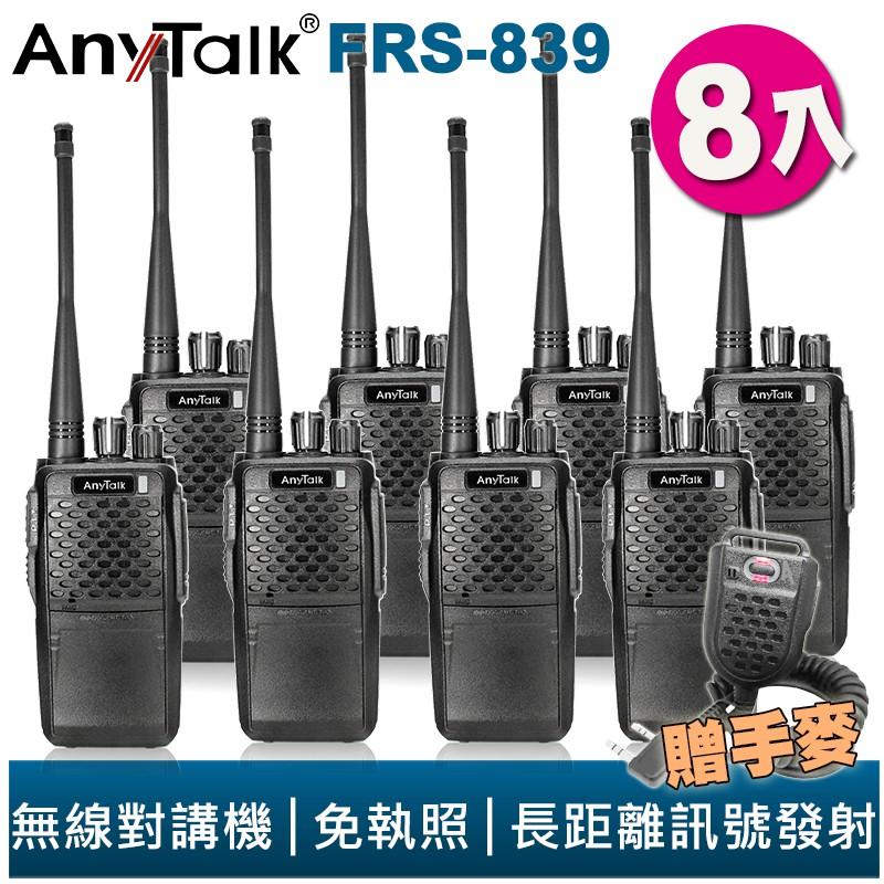 【AnyTalk】FRS-839 贈手麥 8入 遠距離 業務型 無線電對講機 車隊 露營 保全 NCC認證 免執照