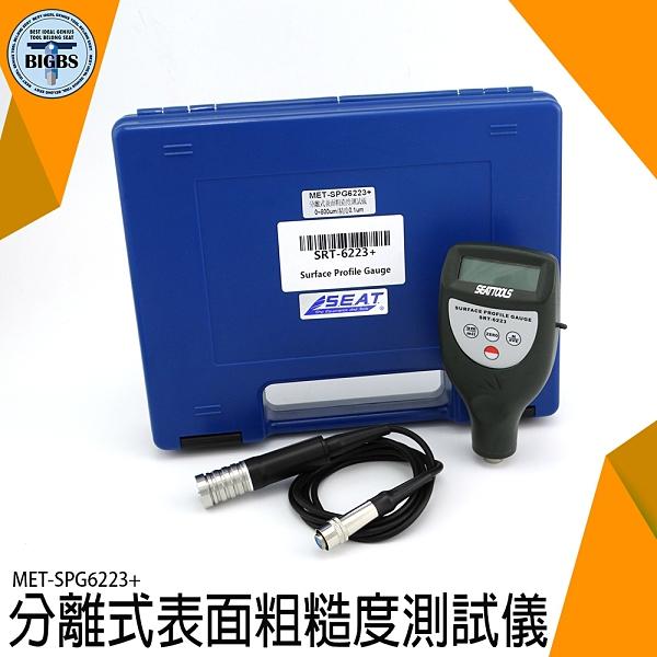 分離式粗糙度儀 噴丸噴砂 粗糙度儀 表面粗糙度測量儀 SPG6223+ 便攜式粗糙度儀 測量儀