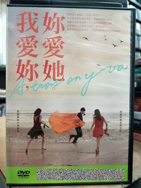 挖寶二手片-0B02-325-正版DVD-電影【我愛妳妳愛她】-法國年度賣座喜劇(直購價)