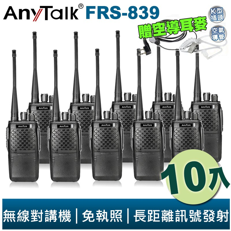 【AnyTalk】FRS-839 贈空導耳麥 10入 遠距離 業務型 無線電對講機 車隊 露營 保全 NCC認證 免執照