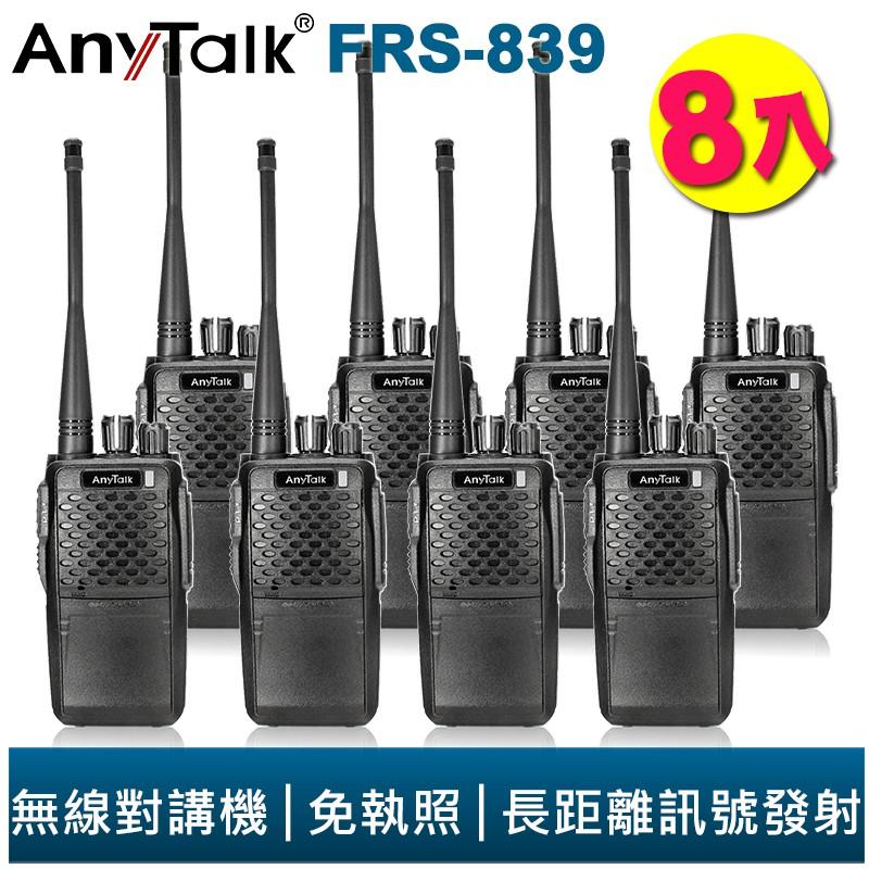 【AnyTalk】FRS-839 8入 遠距離 業務型 無線電對講機 車隊 露營 保全 工地 NCC認證 免執照