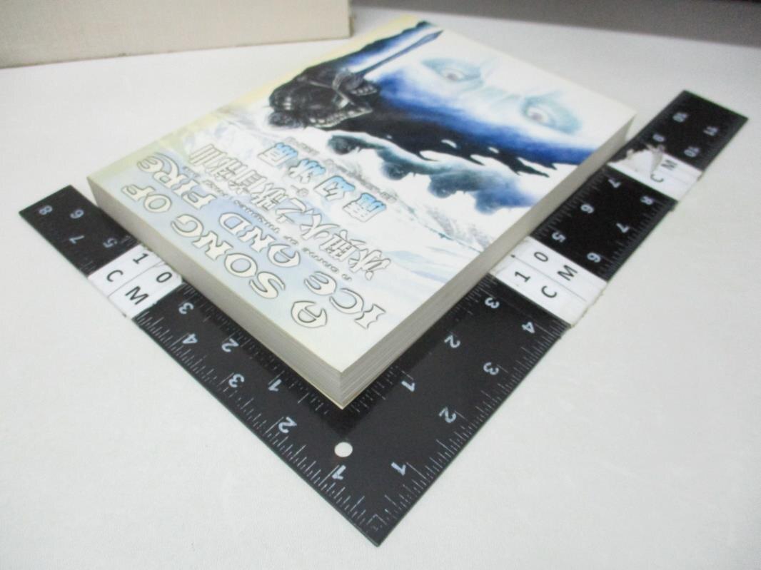 【書寶二手書T1/一般小說_CSC】冰與火之歌首部曲(卷一)-魔幻冰原_喬治.馬汀