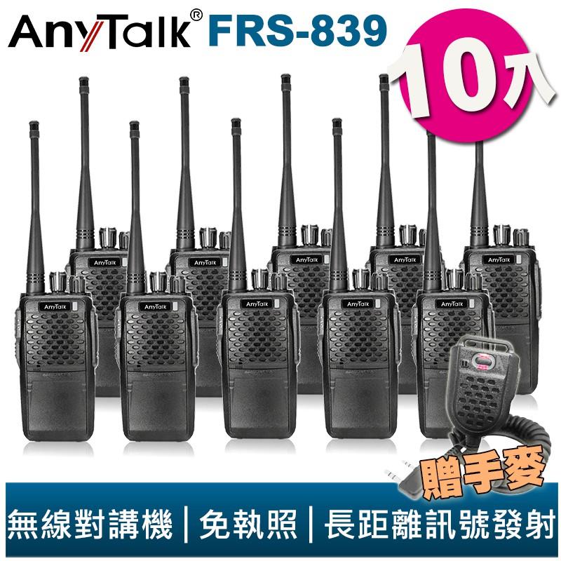 【AnyTalk】FRS-839 贈手麥 10入 遠距離 業務型 無線電對講機 車隊 露營 保全 NCC認證 免執照
