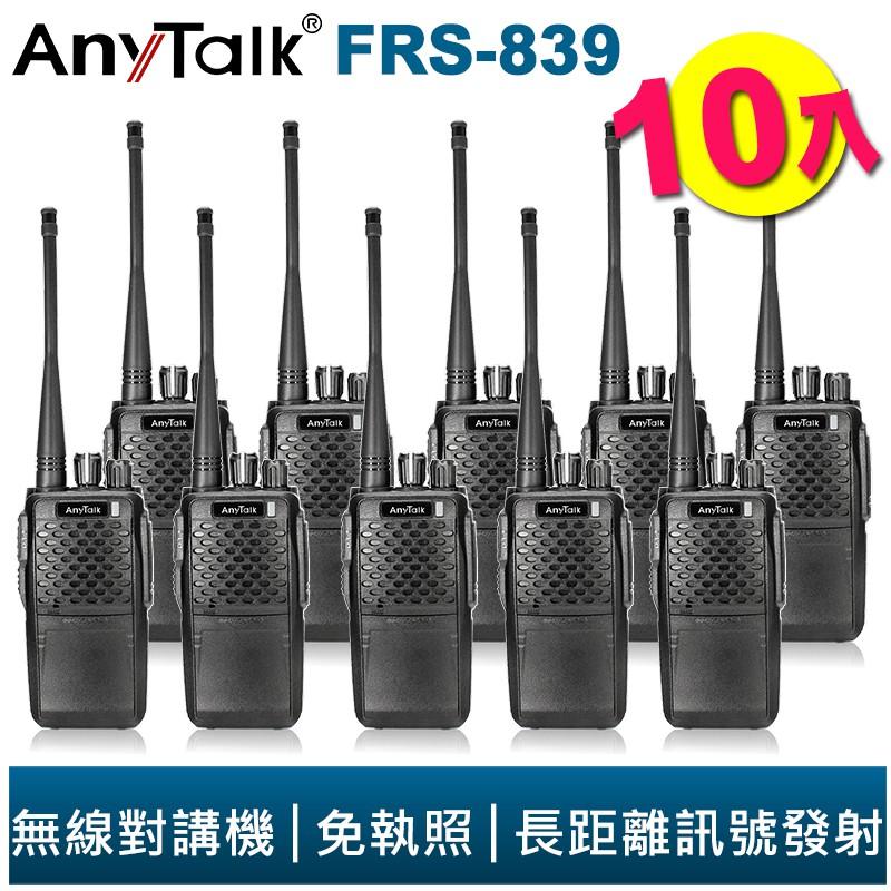 【AnyTalk】FRS-839 10入 遠距離 業務型 無線電對講機 車隊 露營 保全 工地 NCC認證 免執照