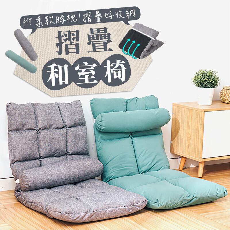 樂嫚妮 和室椅/懶骨頭-五段調節-可拆洗-附腰枕-(2色)