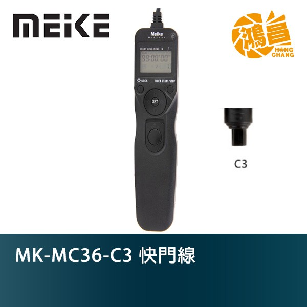 Meike 美科 MK-MC36-C3 液晶電子快門線 計時/定時 快門線 相容 CANON RS-80N3【鴻昌】