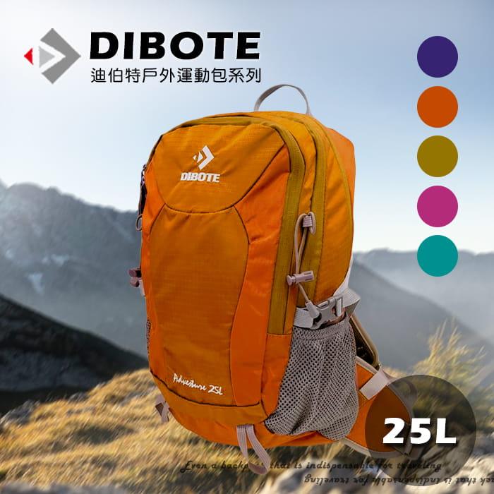 DIBOTE 迪伯特 專業輕量登山包 25L 登山背包