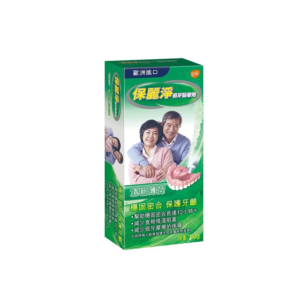 保麗淨 假牙黏著劑 清新薄荷 60g ◆丞陽健康生活館◆