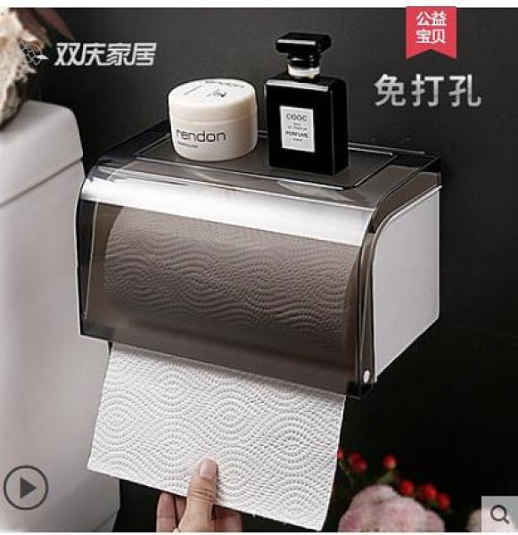 紙巾盒雙慶衛生間紙巾盒吸盤紙巾架廚房衛生紙架免打孔抽紙盒廁所卷紙盒 雲朵