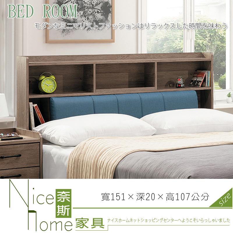 奈斯家具nice249-7-hk 加菲灰橡5尺床頭箱