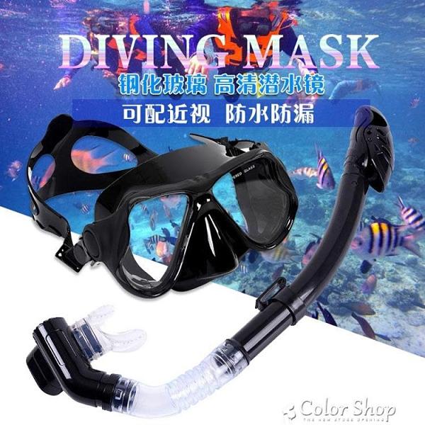 成人潛水鏡套裝全干半干式呼吸管面罩兒童裝備浮潛二寶護目鏡 快速出貨