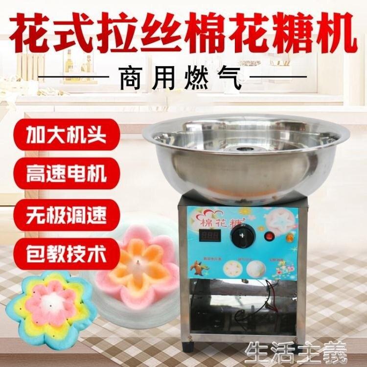 棉花糖機 商用燃氣電動棉花糖機花式棉花糖機器拉絲不銹鋼棉花糖機擺攤用 MKS生活主義