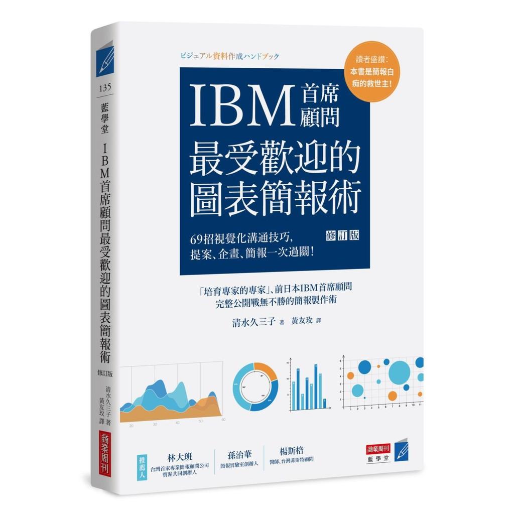 IBM首席顧問最受歡迎的圖表簡報術(修訂版):69招視覺化溝通技巧,提案、企畫、簡報一次過關!<啃書>