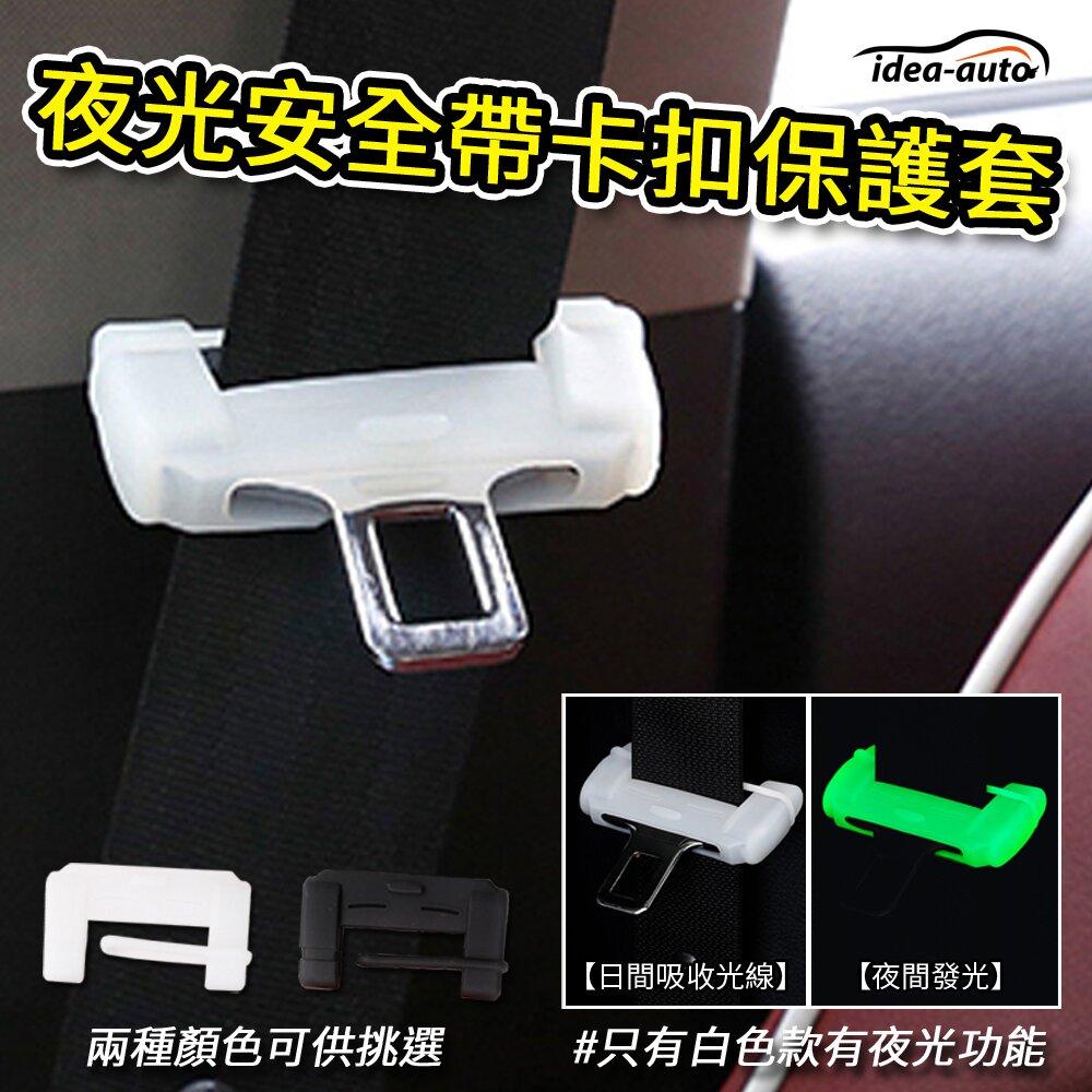 日本【idea-auto】夜光安全帶卡扣保護套1組 贈消音器1入