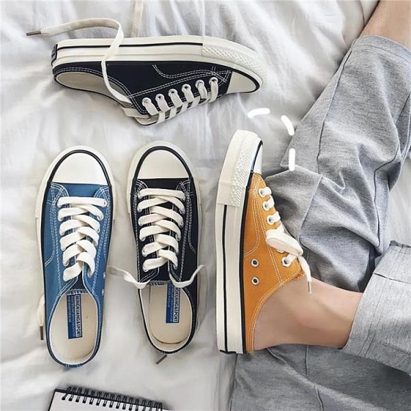 夏季半拖鞋男帆布鞋情侶韓版百搭懶人鞋子潮鞋網紅無后跟半托男鞋『潮流世家』