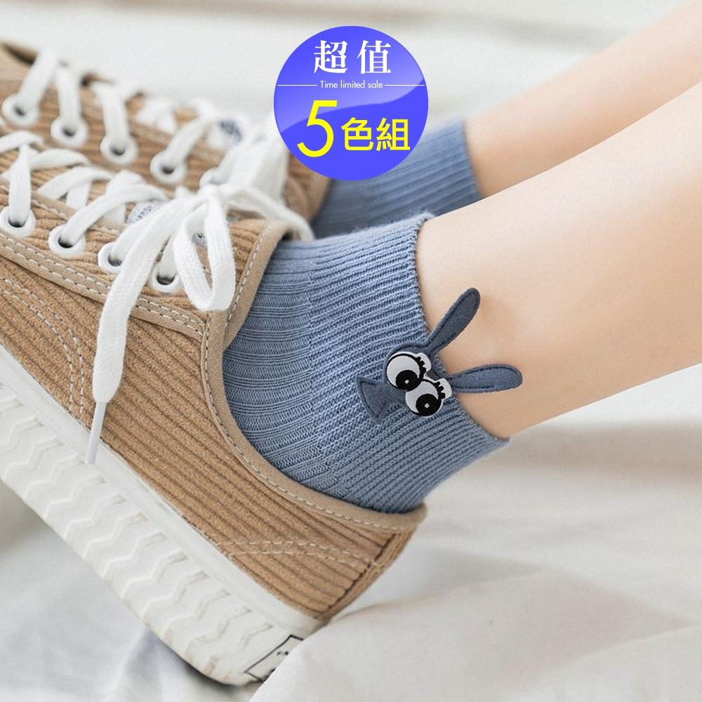 Acorn*橡果-兔子短襪隱形襪船型襪2704(超值5色組)