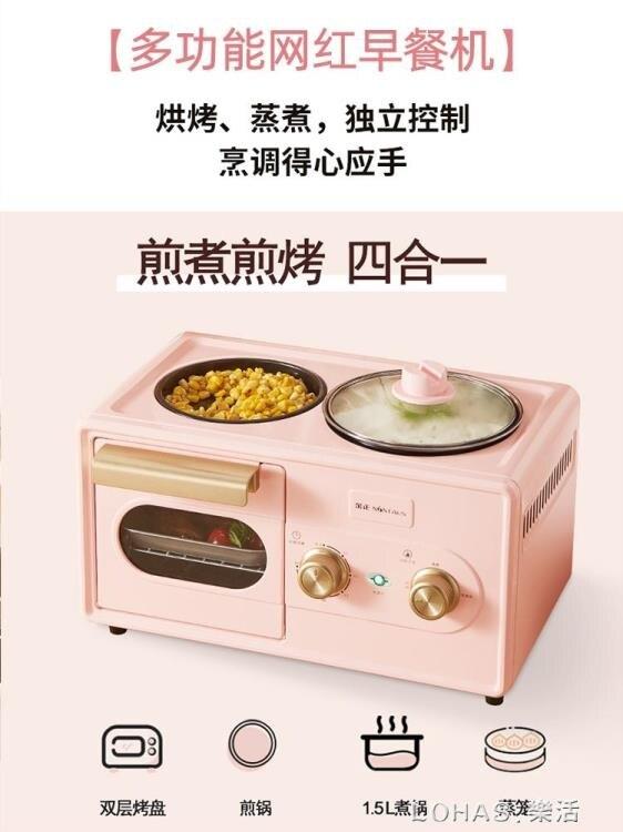 烤面包機家用4箱三合一早餐機多功能3四合一懶人神器全自動一體機 220V