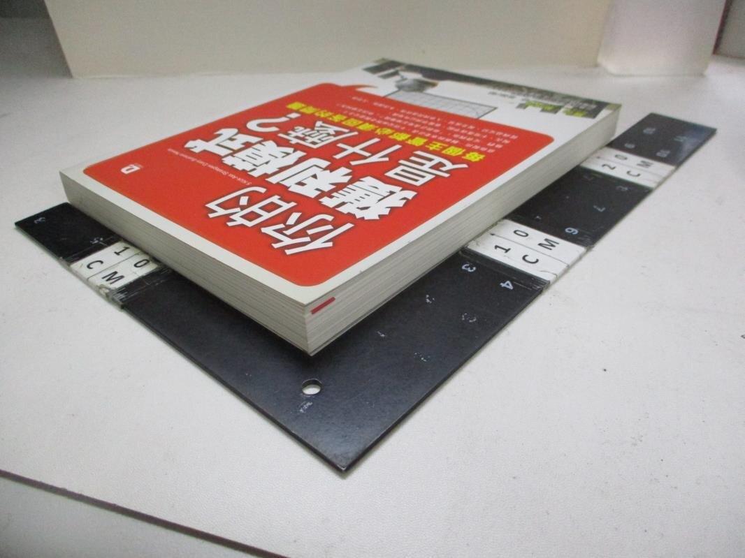 【書寶二手書T1/財經企管_EQB】你的獲利模式是什麼_羅伯‧葛瑞德
