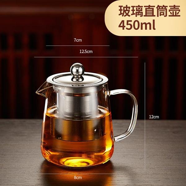 茶壺 玻璃泡茶壺茶具套裝家用花茶水壺耐高溫加厚耐熱過濾水壺煮茶壺器【快速出貨】
