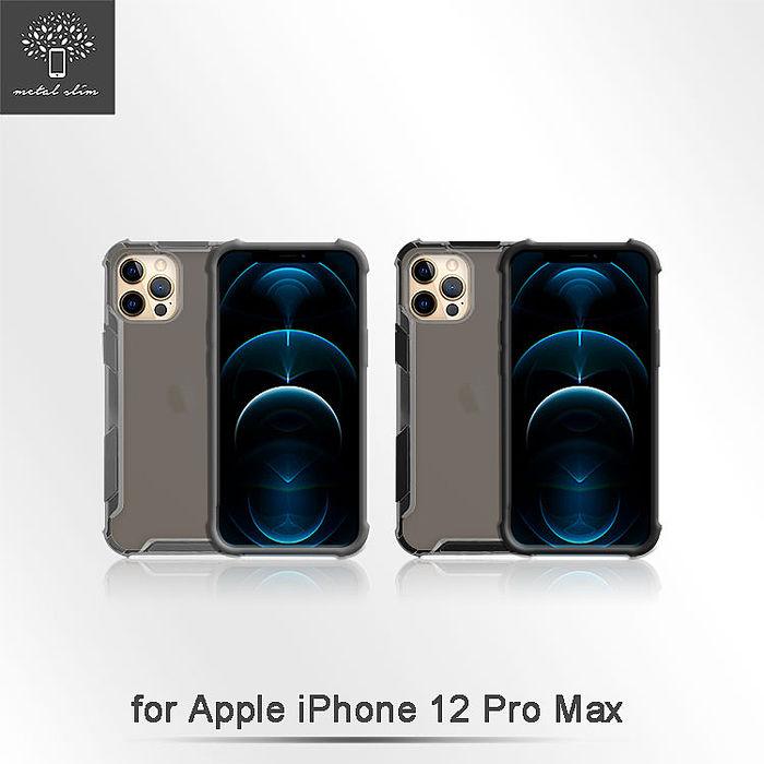 Metal-Slim Apple iPhone 12 Pro Max 霧面雙料膚感防摔手機殼品味灰