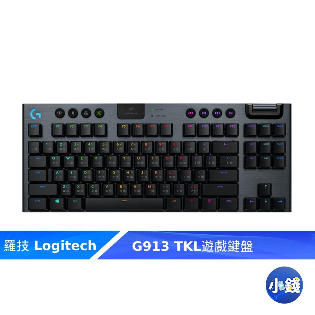 羅技 G913 TKL 無線80%機械式遊戲鍵盤 Tactile 無線電競鍵盤 遊戲鍵盤 黑色【小錢3C】