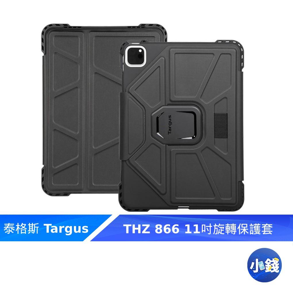 泰格斯 Targus THZ867 iPad Air 10.9吋/ iPadP ro 11吋 軍規旋轉保護套【小錢3C】