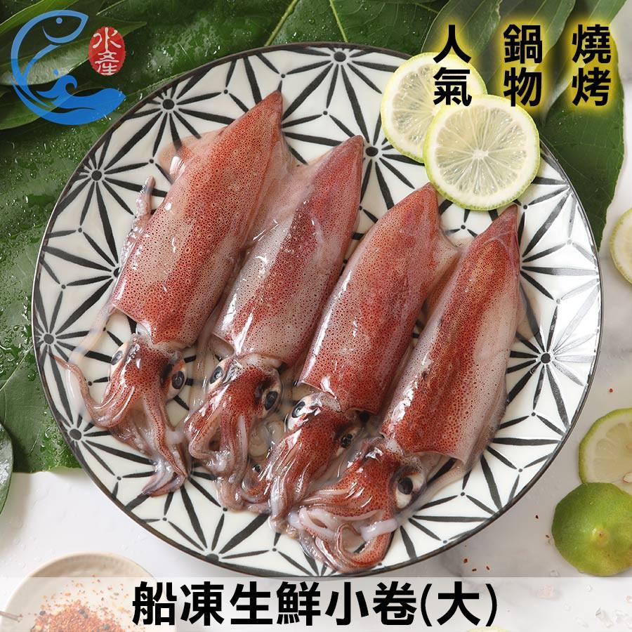 【佐佐鮮】船凍生鮮小卷(大)_(3~7尾)320g/盒