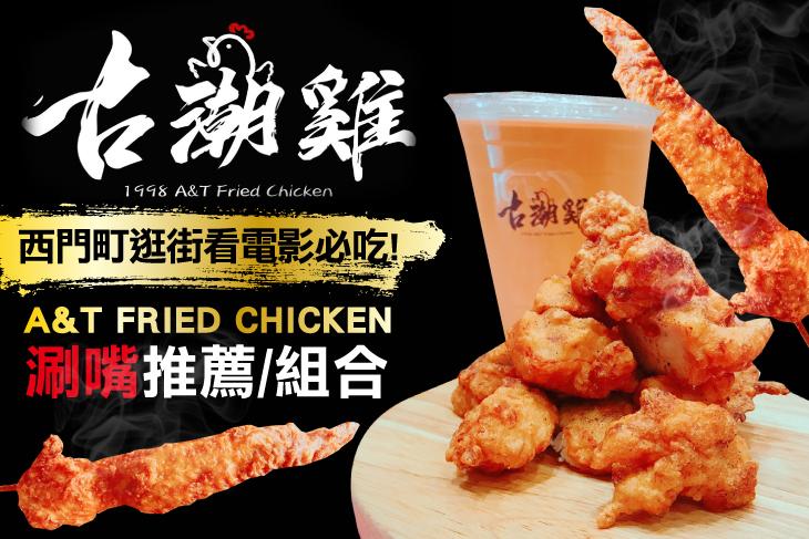 【台北】古潮雞 A&T Fried Chicken #GOMAJI吃喝玩樂券#電子票券#中式