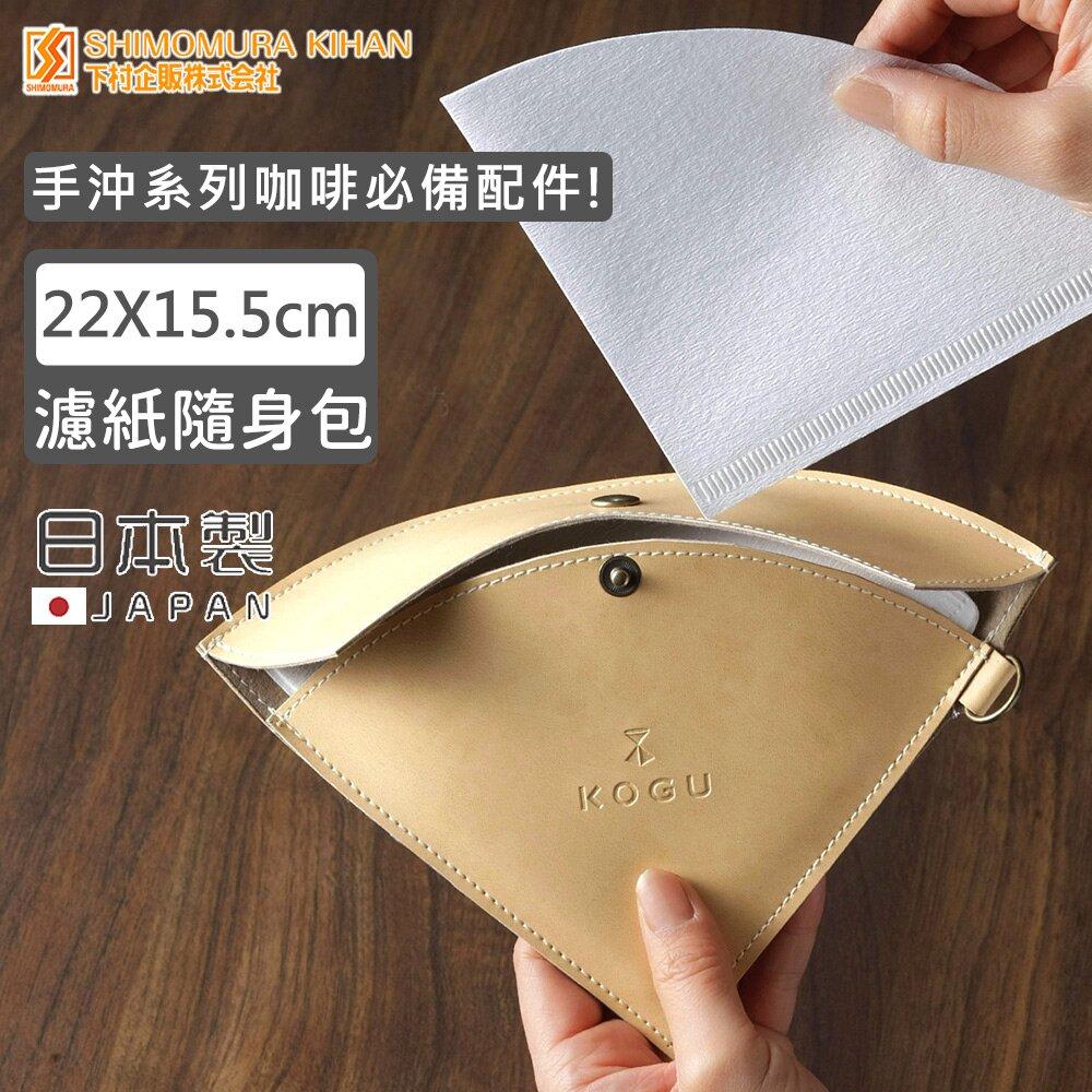 【日本下村工業】日本製咖啡濾紙隨身包