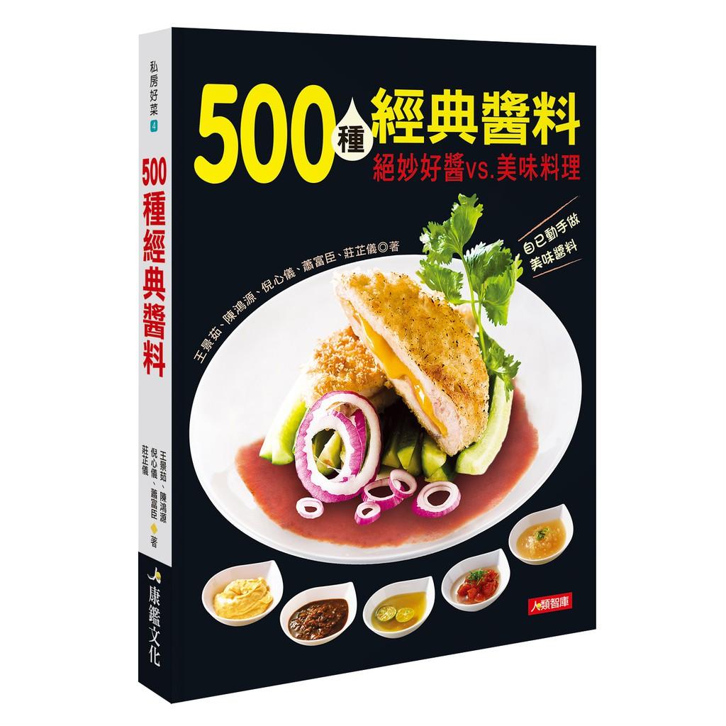 【人類文化】500種經典醬料