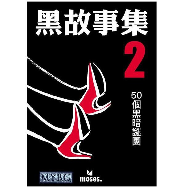 黑故事集2 Black Stories 2 繁體中文版 正版桌遊 台北陽光桌遊商城