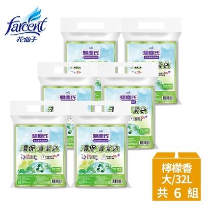 驅塵氏 香氛清潔袋-檸檬香超值組-18捲-大(32L/21張,平底封口)