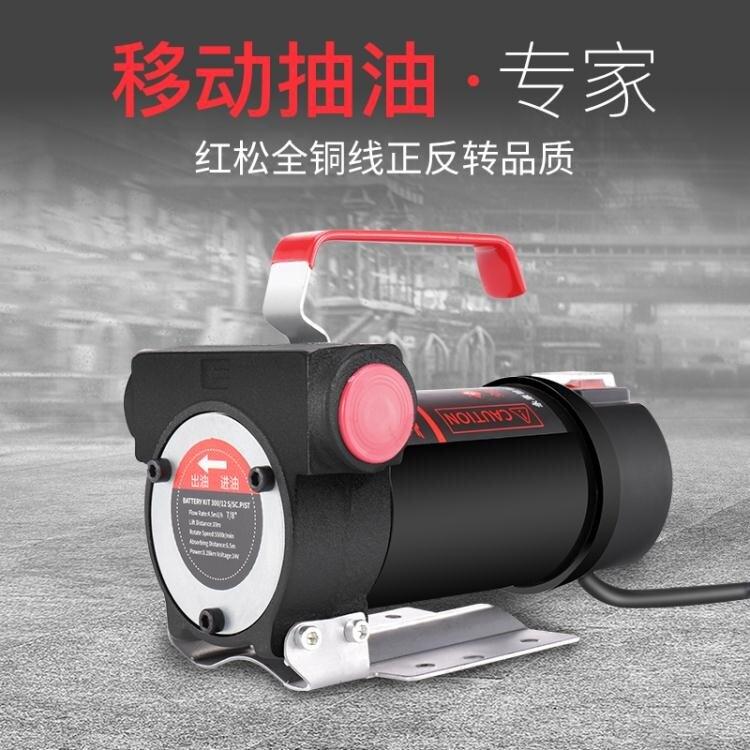 正反轉電動抽油泵12V24V220V伏自吸泵油泵柴油泵加油機抽油器 nms