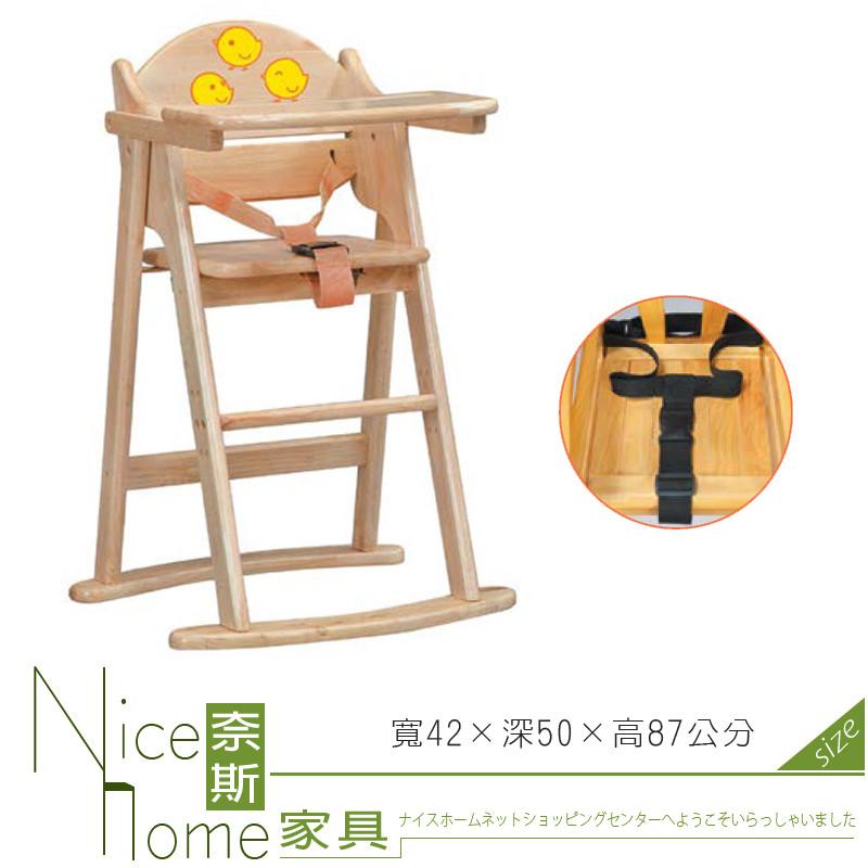 奈斯家具nice693-4-hk 金雞本色兒童用高腳椅/寶寶椅