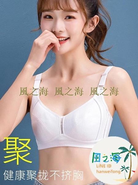 文胸少女內衣薄款聚攏定型無鋼圈胸罩女孩學生 風之海