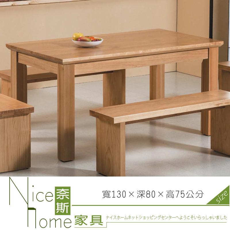 奈斯家具nice488-7-hk 卡妮爾實木4.3尺餐桌