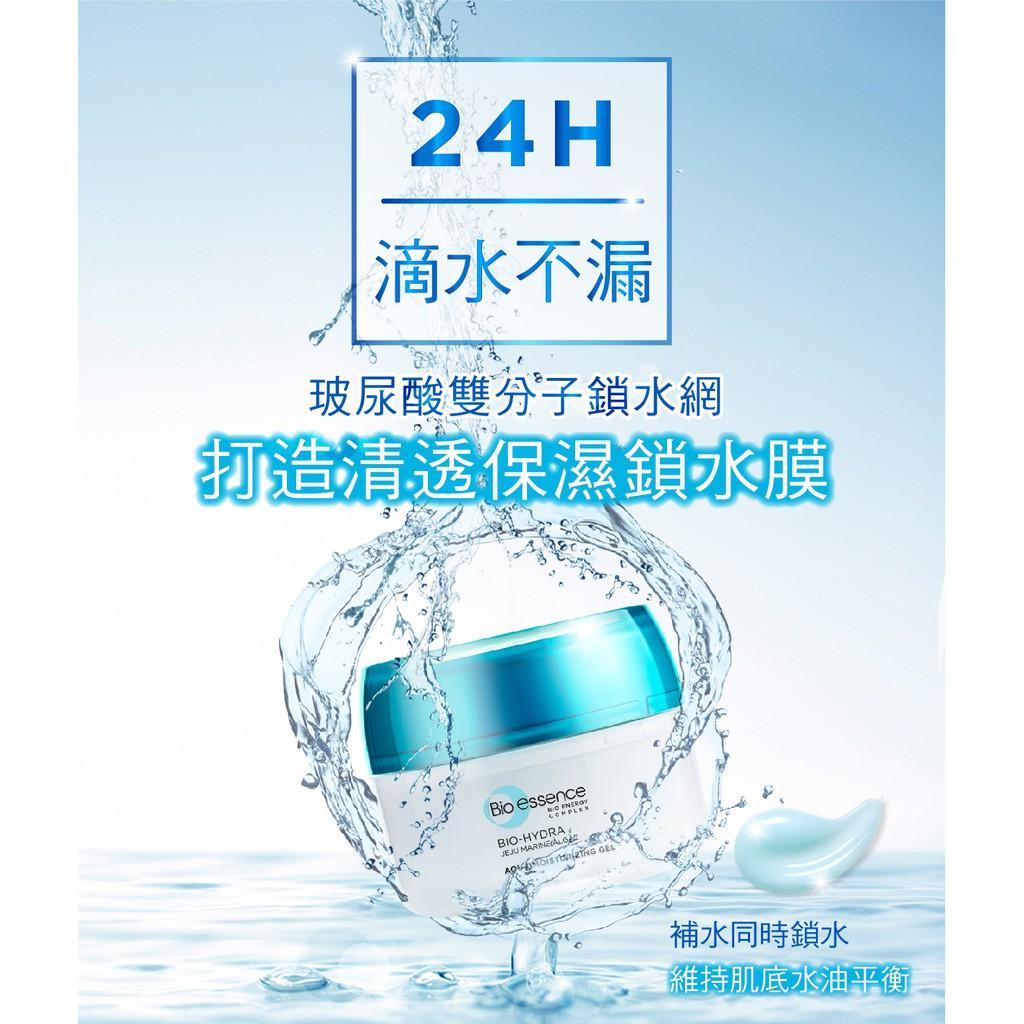 【iBeaute】BIO水漾保濕凝露50g<期限2023/3/6>