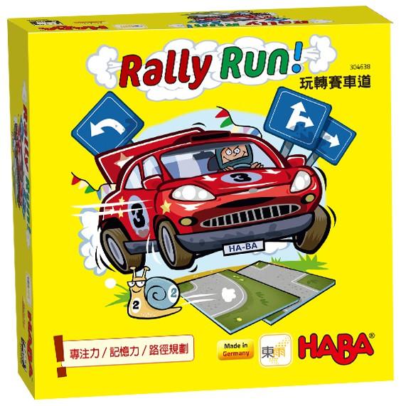 【東雨文化】玩轉賽車道 5+(HABA 德國桌遊-Rally Run!)