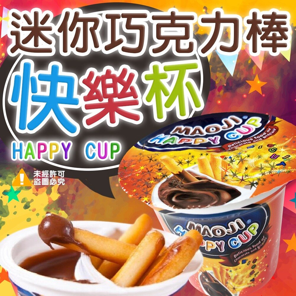 (即期品) 【極鮮配】迷你巧克力棒快樂杯 15g*10/組*5組(50杯)