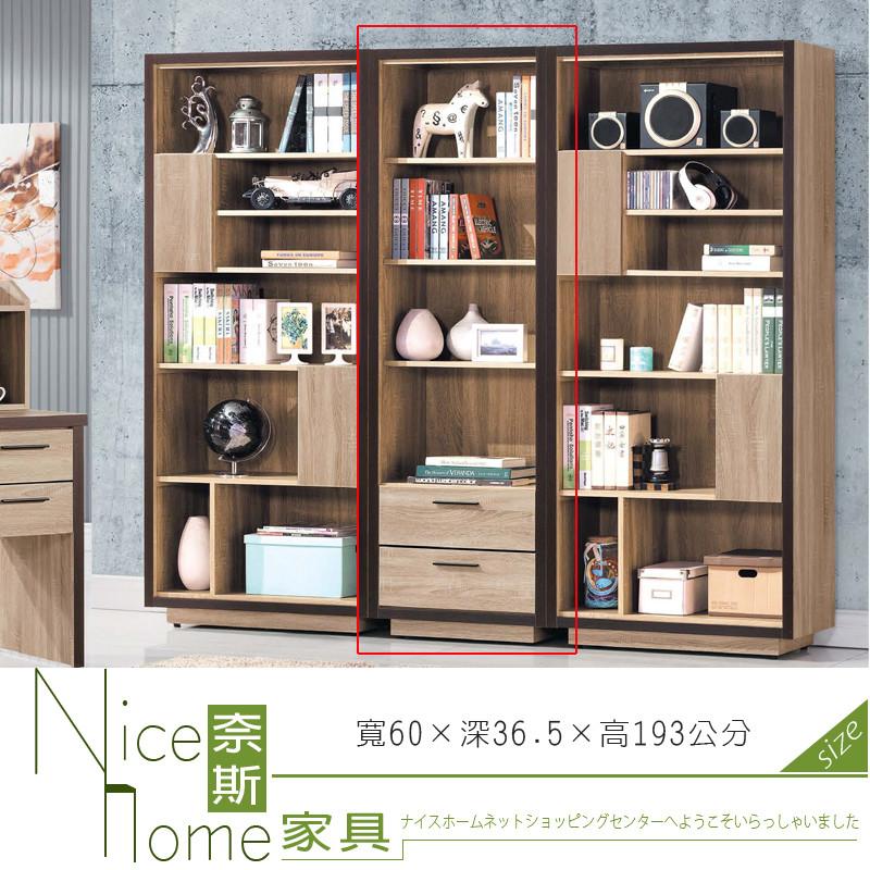 奈斯家具nice523-2-hk 艾利多2尺書櫃