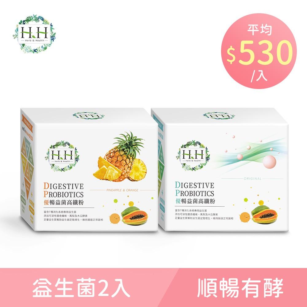 HH優暢益菌高纖粉(30包)X2 益生菌+酵素