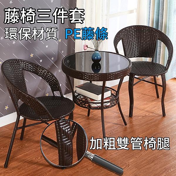 戶外桌椅 陽台桌椅 藤椅三件套茶幾藤椅子靠背椅簡約庭院休閒戶外桌椅組合【優惠兩天】