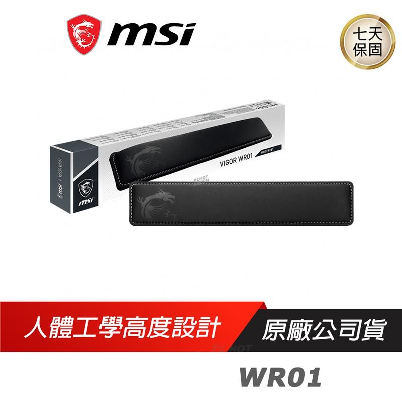 MSI 微星 Vigor WR01 Wrist Rest 電競手靠墊 手托/人體工學高度設計/防滑絕佳觸感/清涼抗菌表面