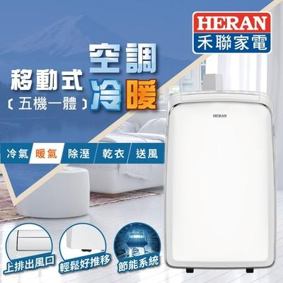 HERAN 禾聯 五機一體冷暖移動式冷氣 HPA-35MB