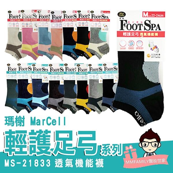 瑪榭 MarCell MS-21833 輕護足弓透氣運動襪系列 (M/L兩種尺寸可選) 【醫妝世家】台灣製襪子 運動襪