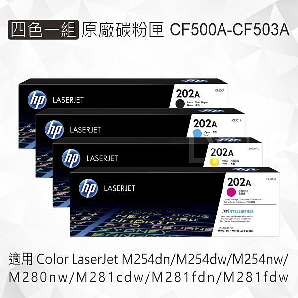 HP 四色一組 202A 原廠碳粉匣 CF500A CF501A CF502A CF503A 適用 M254dn/M254dw/M254nw/M280nw/M281cdw/M281fdn/M281fd