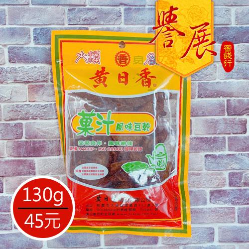 【譽展蜜餞】黃日香菓汁豆乾/130g/45元