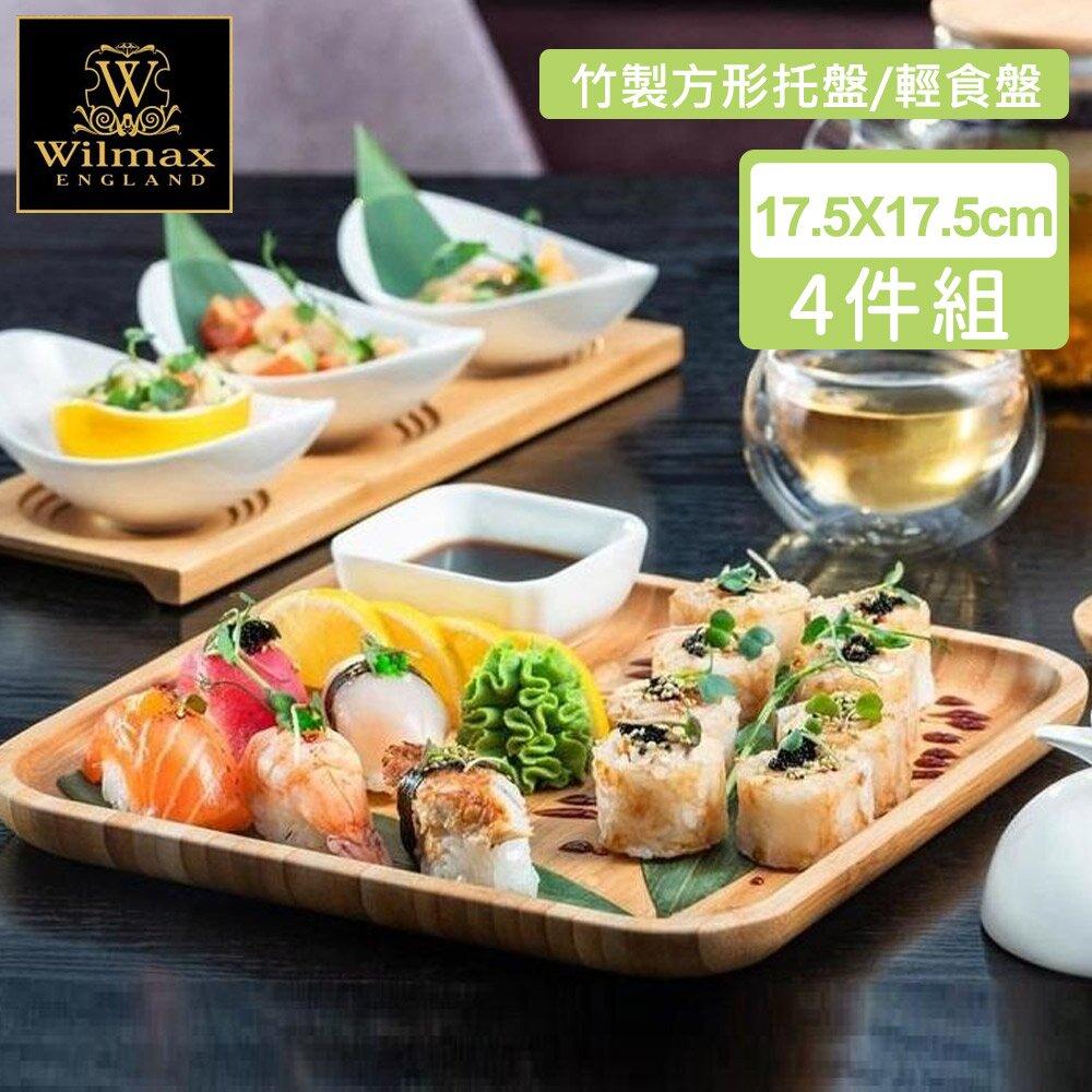 【英國 WILMAX】竹製方形托盤/輕食盤 (17.5X17.5CM)-4入組
