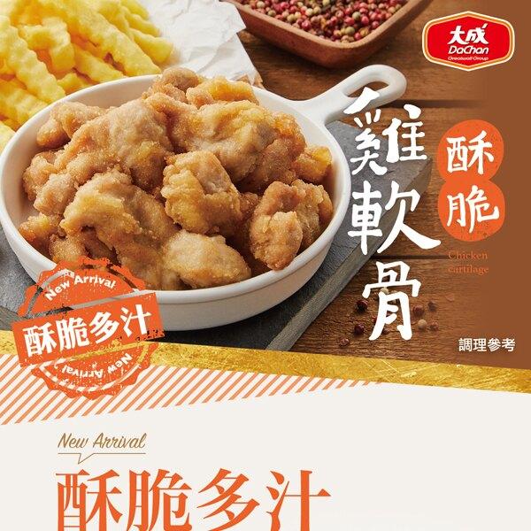 大成食品 大成酥脆雞軟骨350g/包(6包) 膝軟骨 軟骨 雞