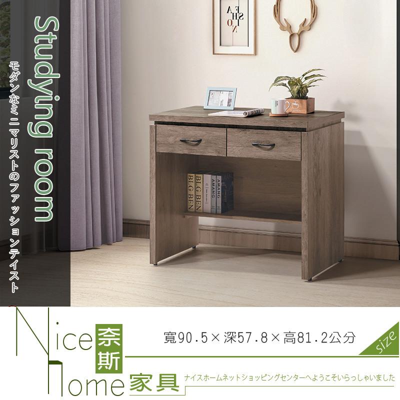 奈斯家具nice522-8-hk 安寶灰橡3尺書桌